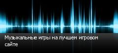 Музыкальные игры на лучшем игровом сайте
