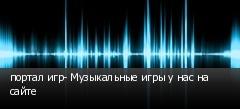 портал игр- Музыкальные игры у нас на сайте