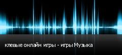 клевые онлайн игры - игры Музыка