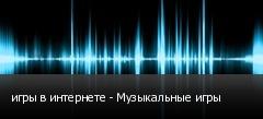 игры в интернете - Музыкальные игры