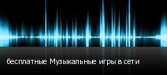 бесплатные Музыкальные игры в сети