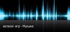 каталог игр - Музыка