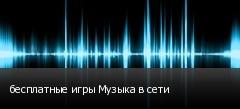 бесплатные игры Музыка в сети