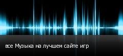 все Музыка на лучшем сайте игр