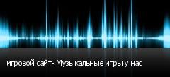 игровой сайт- Музыкальные игры у нас