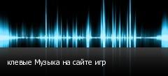 клевые Музыка на сайте игр