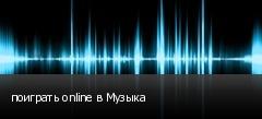 поиграть online в Музыка