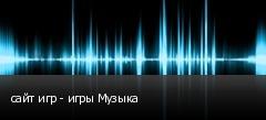 сайт игр - игры Музыка
