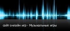 сайт онлайн игр - Музыкальные игры