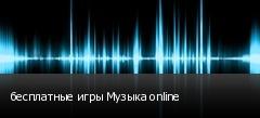 бесплатные игры Музыка online