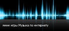 мини игры Музыка по интернету