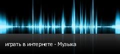играть в интернете - Музыка