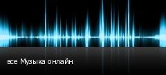 все Музыка онлайн