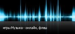игры Музыка - онлайн, флеш