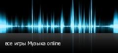 все игры Музыка online