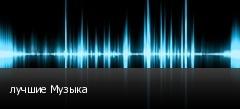 лучшие Музыка