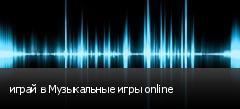 играй в Музыкальные игры online