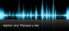 портал игр- Музыка у нас