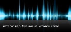 каталог игр- Музыка на игровом сайте