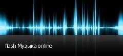 flash Музыка online