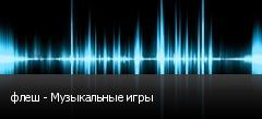 флеш - Музыкальные игры