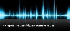 интернет игры - Музыкальные игры