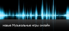 новые Музыкальные игры онлайн