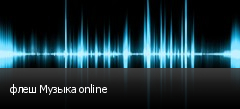 флеш Музыка online