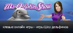 клевые онлайн игры - игры Шоу дельфинов