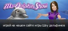 играй на нашем сайте игры Шоу дельфинов