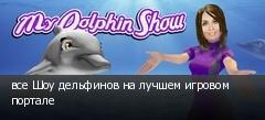 все Шоу дельфинов на лучшем игровом портале
