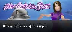 Шоу дельфинов , флеш игры
