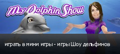 играть в мини игры - игры Шоу дельфинов