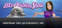 новейшие Шоу дельфинов у нас