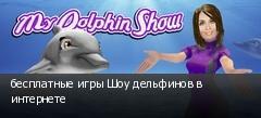 бесплатные игры Шоу дельфинов в интернете