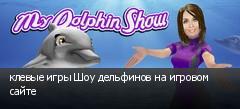 клевые игры Шоу дельфинов на игровом сайте