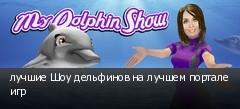 лучшие Шоу дельфинов на лучшем портале игр