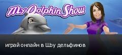играй онлайн в Шоу дельфинов