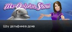 Шоу дельфинов дома