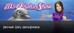 разные Шоу дельфинов