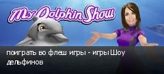 поиграть во флеш игры - игры Шоу дельфинов