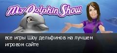 все игры Шоу дельфинов на лучшем игровом сайте