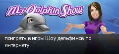 поиграть в игры Шоу дельфинов по интернету