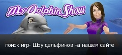 поиск игр- Шоу дельфинов на нашем сайте