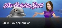мини Шоу дельфинов