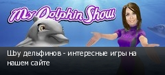 Шоу дельфинов - интересные игры на нашем сайте