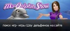 поиск игр- игры Шоу дельфинов на сайте