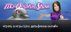 играть в игры Шоу дельфинов онлайн