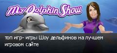 топ игр- игры Шоу дельфинов на лучшем игровом сайте