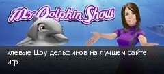 клевые Шоу дельфинов на лучшем сайте игр